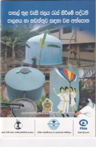 Manual for Operation and Maintenance of Rain Water Harvesting System Rainwater Harvesting System in Schools in Sri Lanka